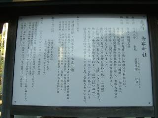 00足立区・亀有:香取神社.jpg