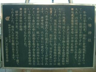 20090904_八幡神社.jpg