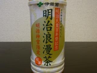 20121118_明治天皇百年祭記念.jpg