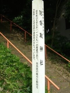 千葉県沼南・香取神社01.jpg